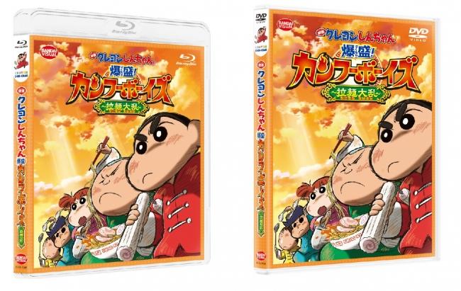 ▲『映画クレヨンしんちゃん 爆盛!カンフーボーイズ ~拉麺大乱~』Blu-ray(左)、  DVD(右)