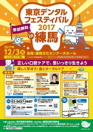 東京デンタルフェスティバル2017 in 練馬