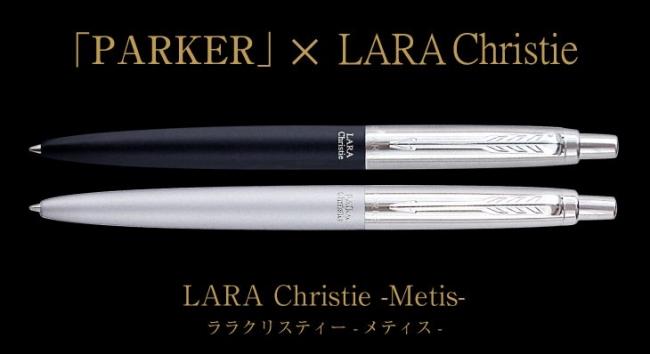 PARKER × LARA Christie ボールペン Metis