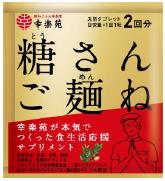 2回分 100円(税込)