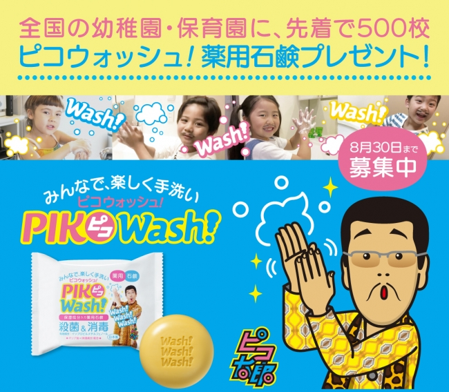 太郎 動画 手洗い ピコ