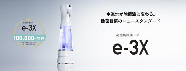 e-3X累計出荷台数10万本