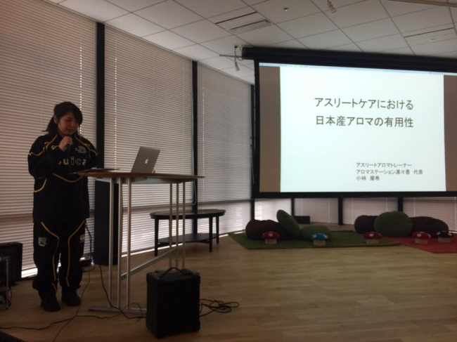 「アスリートケアにおける日本産精油の有用性」について話をしている小林摩希先生。