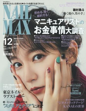 「ネイルMAX」12月号
