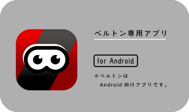 専用Androidアプリ