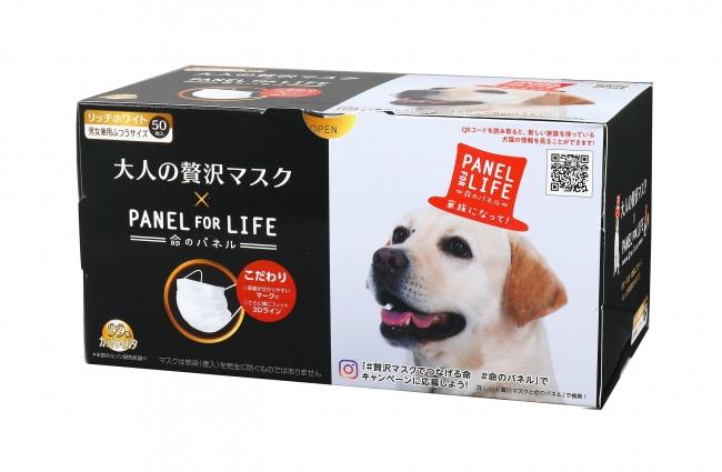 『贅沢マスク×Panel for Life』コラボ贅沢マスク