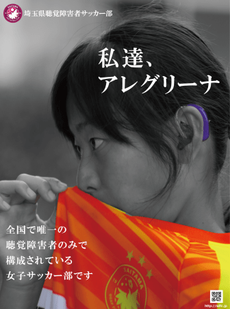 埼玉県聴覚障害者サッカー部とユニホームスポンサー契約を締結 ...