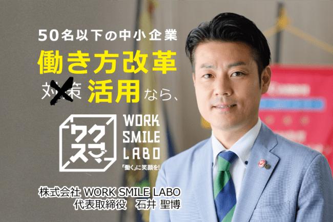 代表取締役 石井 聖博
