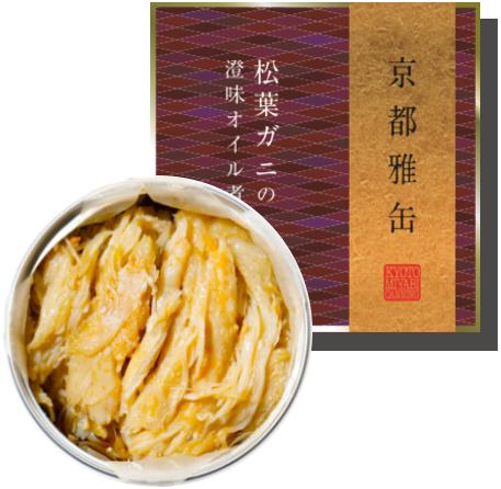 松葉ガニの澄味オイル煮