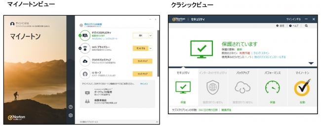 ノートン モバイル セキュリティ vpn