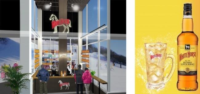 """写真左:『Hakuba White Horse """"Highball with Scotch"""" Bar』イメージ写真、右:「ホワイトホース白馬ハイボール」イメージ写真"""