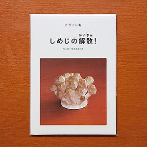 博物館・放送局の企画展グッズ「しめじの解散!」(岡崎智弘)