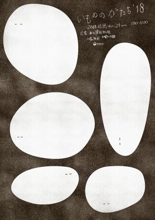 鋳物の展示会ポスター「いもののかたち'18」(赤沼夏希)