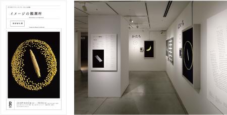個展のポスター/出品作品/空間構成/映像「イメージの観測所」photo:Nacása & Partners Inc.(岡崎智弘)