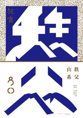 日本酒ブランドのポスター「松岡醸造 初生」(cl:日本酒にしようプロジェクト)