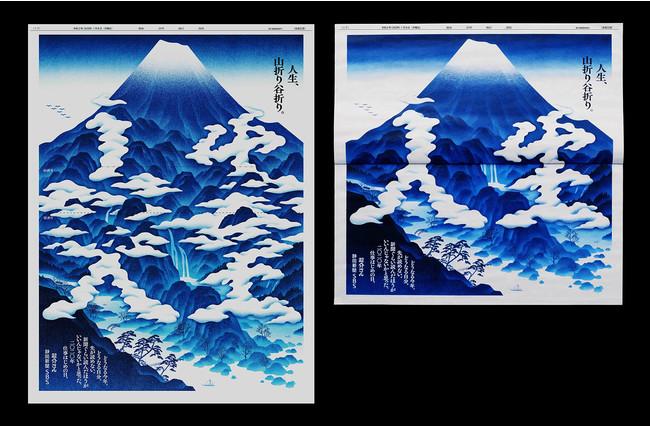 新聞社の新聞広告「人生、山折り谷折り新聞」(cl:静岡新聞SBS)
