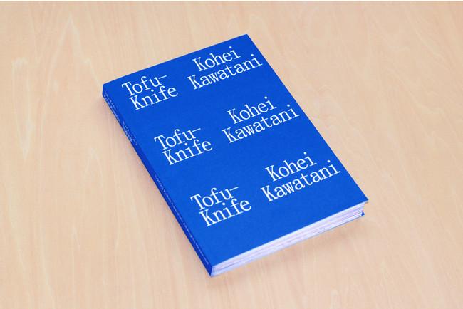 写真集のブックデザイン「Kohei Kawatani 『Tofu-Knife (RC Edition)』」(cl:川谷光平)