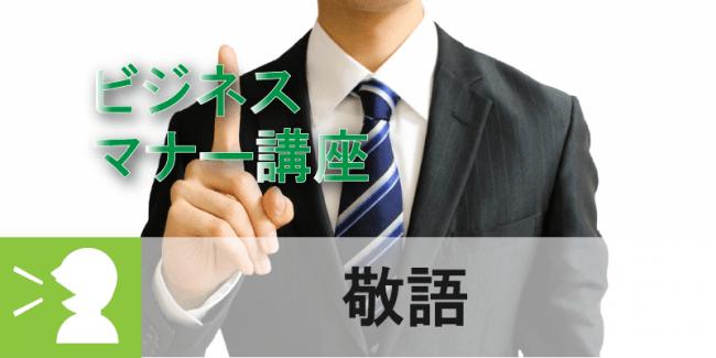 ビジネスマナー講座 敬語