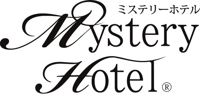 ミステリーホテル
