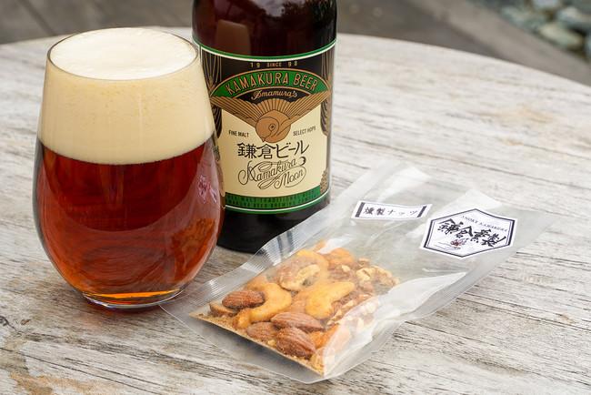 鎌倉ビール「月」と鎌倉燻製「燻製ミックスナッツ」