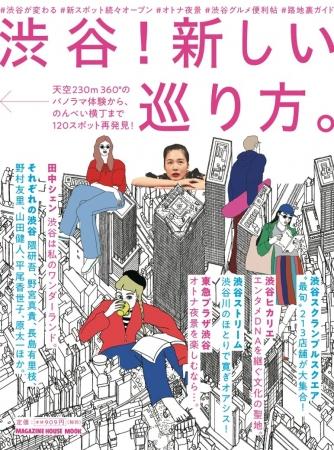 """""""渋谷""""をまるごとガイドしたムック「渋谷!新しい巡り方。」と渋谷スクランブルスクエアのブックレット「ALL ABOUT SHIBUYA SCRAMBLE SQUARE」"""