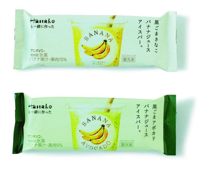上/Hanakoと一緒に作った「黒ごまきなこバナナジュースアイスバー。」 下/Hanakoと一緒に作った「黒ごまアボカドバナナジュースアイスバー。」 価格:各160円(税別) 製造元:栄屋乳業株式会社