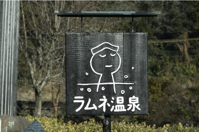竹田の「ラムネ温泉」の看板は南伸坊さんのデザイン。photo:木寺紀雄