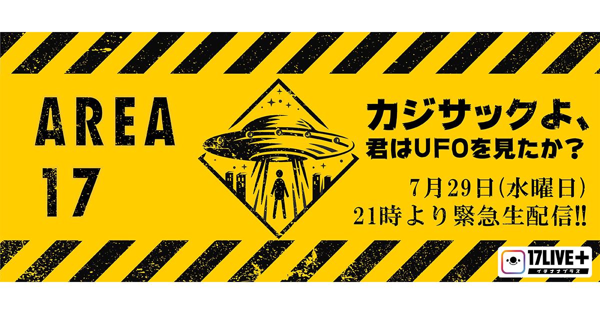 Ufo 夢 占い 夢占い「UFOキャッチャー」に関する夢の診断結果11選