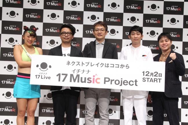 【左から:フワちゃん、zoppさん(音楽プロデューサー)、横内 皇太(17 Media JapanCMO)、NON STYLE 石田明さん、井上裕介さん】