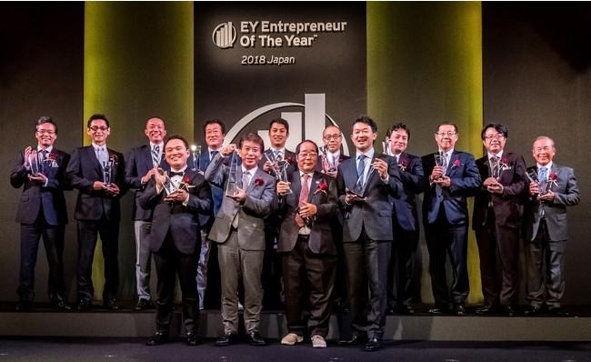 EOY Japan 2018年の「Master Entrepreneur of the Year部門」 3名と全国各地から選出された「Exceptional Growth部門」11名の受賞者