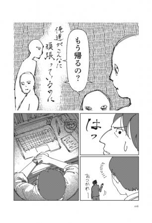 日本 帰り たい 協会