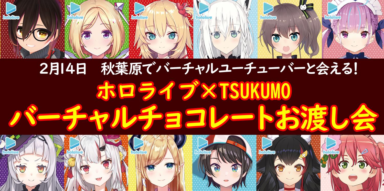 ホロライブ×TSUKUMO「バーチャルチョコレートお渡し会」開催のお知らせ
