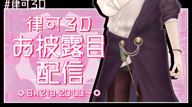 ホロスターズ所属VTuber「律可」、3Dモデルお披露目決定のお知らせ ...