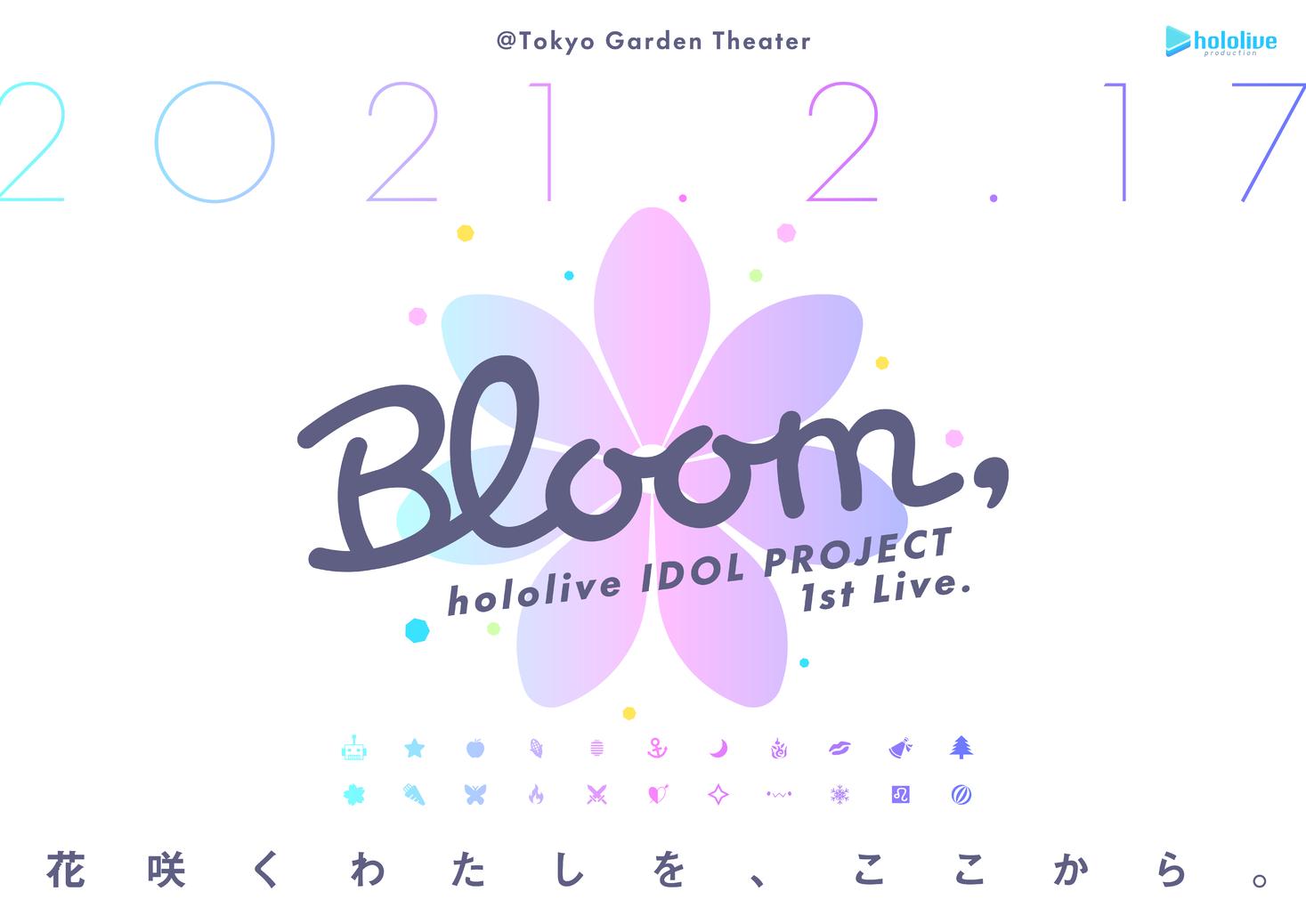 Bloom ホロライブ