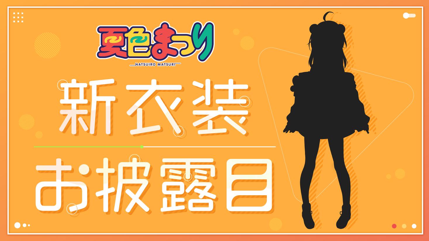 [Vtub] [Holo] 夏色まつり 9/25 晚上8點新衣裝