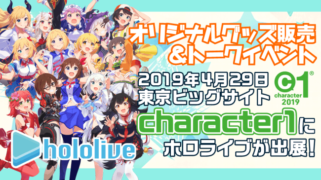「ホロライブ」キャラクターコンテンツ総合展示会「character1」出展のお知らせ