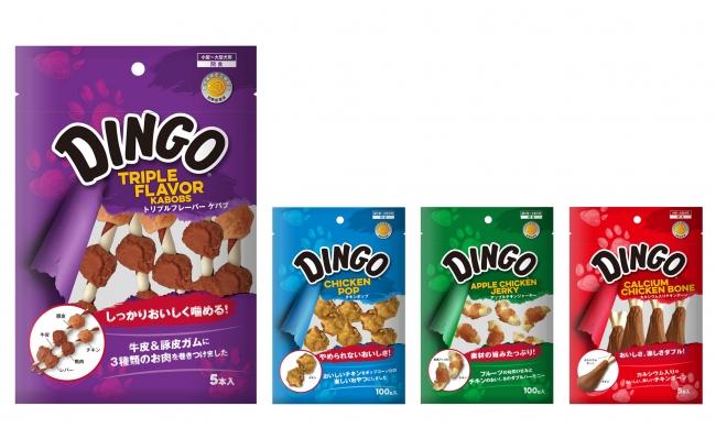 特徴別に4つのカテゴリー DINGO新シリーズ