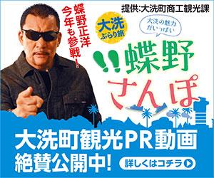 大洗町観光PR動画 蝶野さんぽ絶賛公開中!