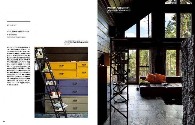 ログに異素材を組み合わせる A Residence 設計:Sergey Rogulev