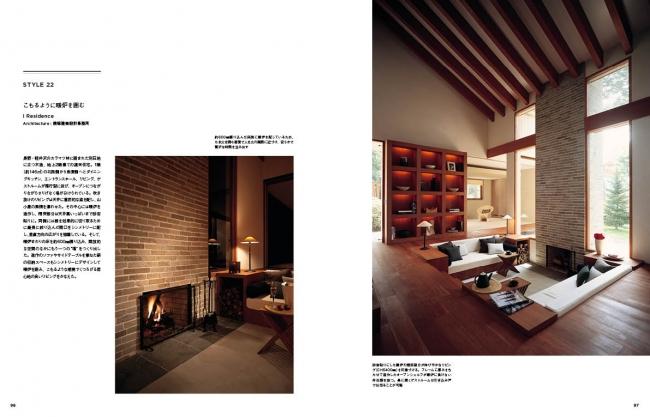 こもるように暖炉を囲む I Residence 設計:横堀建築設計事務所