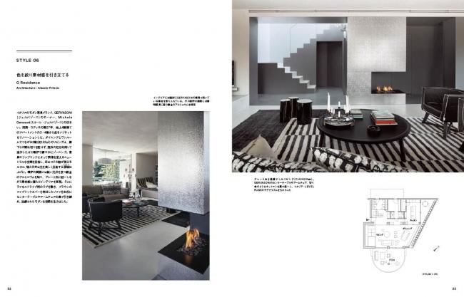 色を絞り素材感を引き立てる G Residence 設計:Alessio Princic