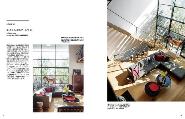 緑と格子の大開口にアートが映える A Residence 設計:芦沢啓治建築設計事務所