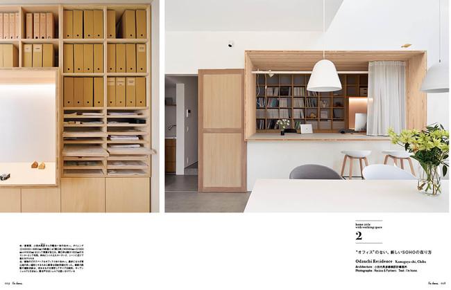 Odauchi Residence/小田内晃彦建築設計事務所