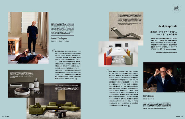 IDEAL PROPOSALS 建築家・デザイナーが描く、ホームオフィスの未来