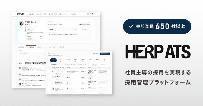 社員主導型の採用プラットフォーム『HERP ATS』