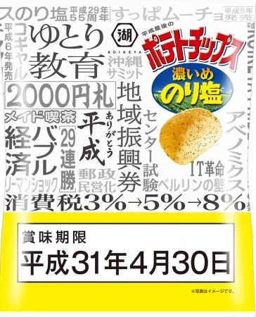 「平成最後のポテトチップス」の画像検索結果