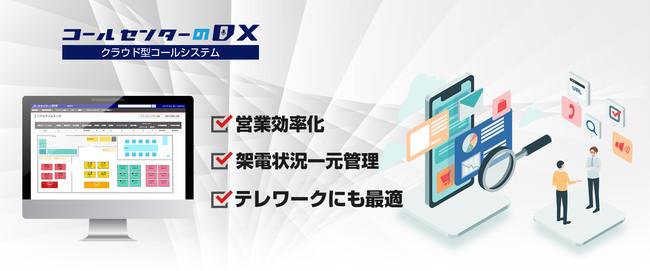 「クラウド型コールシステム」byコールセンターのDX