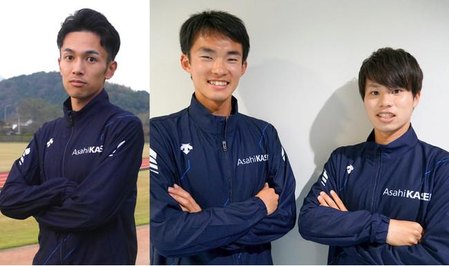 旭化成 陸上部所属(左から) 相澤晃選手、川野将虎選手、池田向希選手