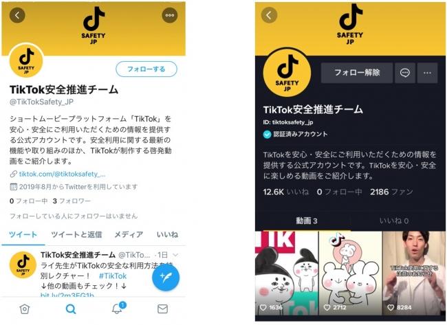 TikTok安全推進チーム公式アカウント(左:Twitter 右:TikTok)