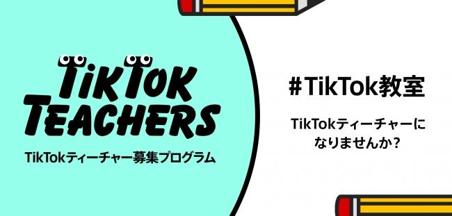 TikTok教室がパワーアップ!TikTokティーチャー募集プログラム、1月9日 ...